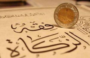 Menelaah Literasi Zakat dan Wakaf