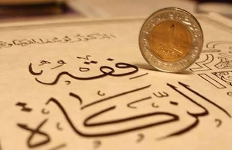 Photo of Menelaah Literasi Zakat dan Wakaf